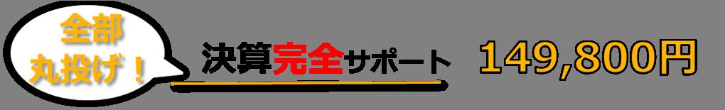 kanzen149800 (1)